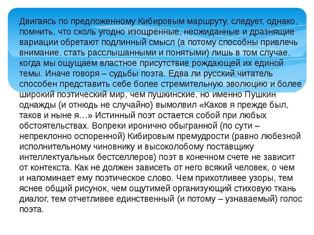 Двигаясь попредложенному Кибировым маршруту, следует, однако, помнить, что с...