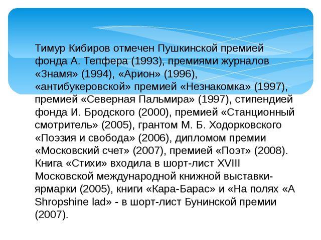 Тимур Кибиров отмечен Пушкинской премией фонда А. Тепфера (1993), премиями жу...