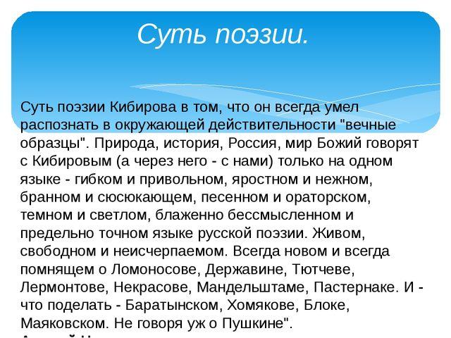 Суть поэзии. Суть поэзии Кибирова в том, что он всегда умел распознать в окру...
