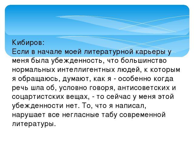 Кибиров: Если в начале моей литературной карьеры у меня была убежденность, чт...