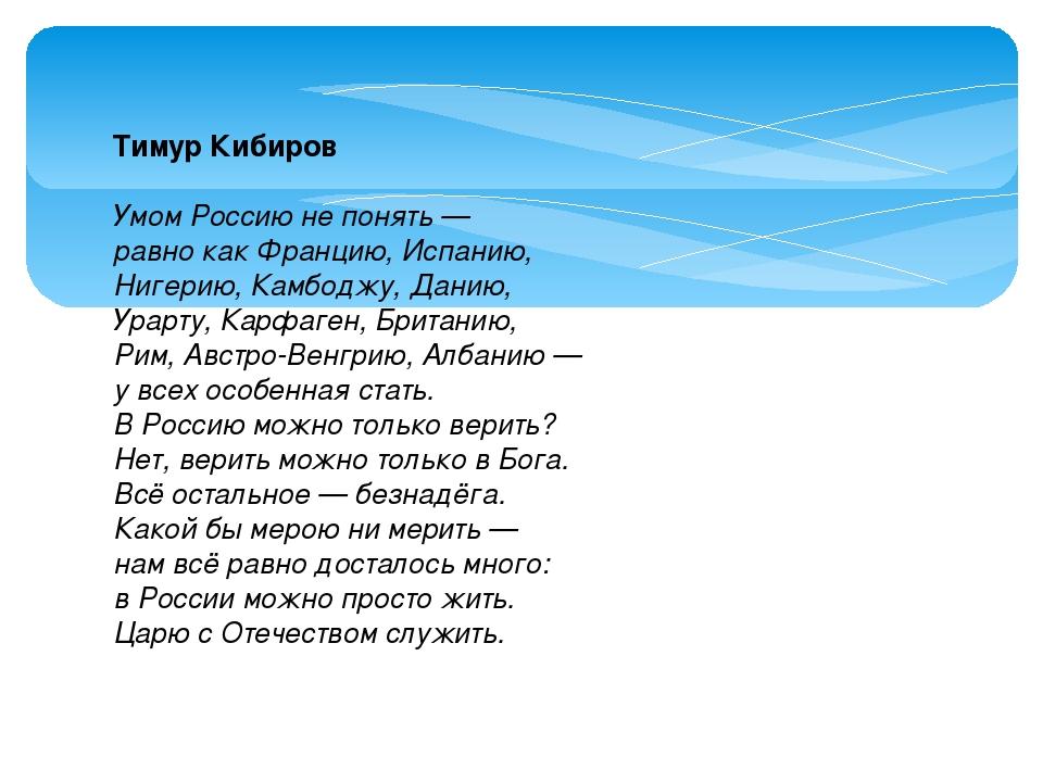 Тимур Кибиров Умом Россию не понять — равно как Францию, Испанию, Нигерию, Ка...