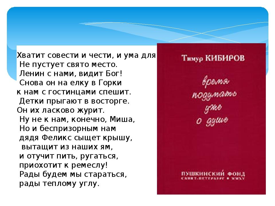 Хватит совести и чести, и ума для всех эпох. Не пустует свято место. Ленин с...
