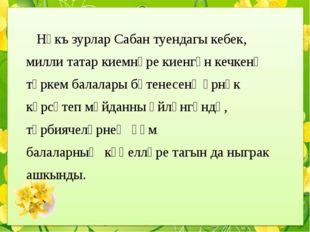 Нәкъ зурлар Сабан туендагы кебек, милли татар киемнәре киенгән кечкенә төрке