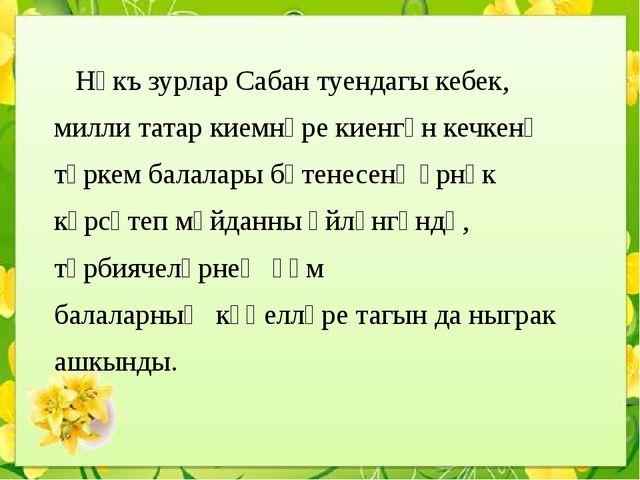 Нәкъ зурлар Сабан туендагы кебек, милли татар киемнәре киенгән кечкенә төрке...