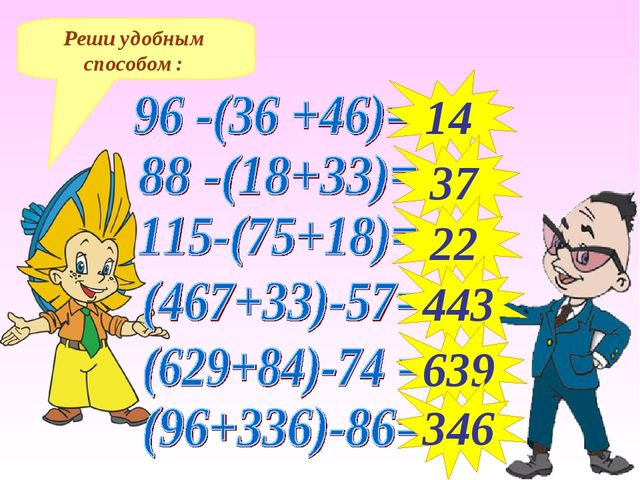Реши удобным способом: 14 37 22 443 639 346