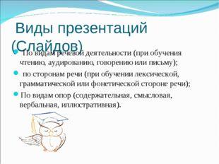 Виды презентаций (Слайдов) По видам речевой деятельности (при обучения чтени