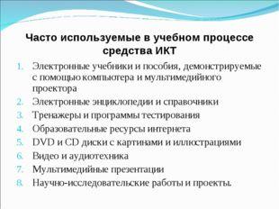 Часто используемые в учебном процессе средства ИКТ Электронные учебники и пос
