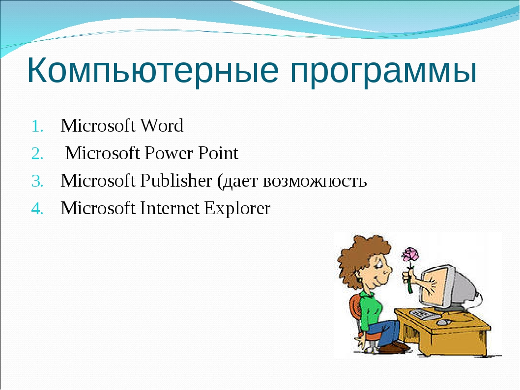 Компьютерные программы Microsoft Word Microsoft Power Point Microsoft Publish...