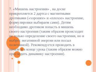 7. «Мишень настроения» , на доске прикрепляется 2 дартса с магнитными дротика