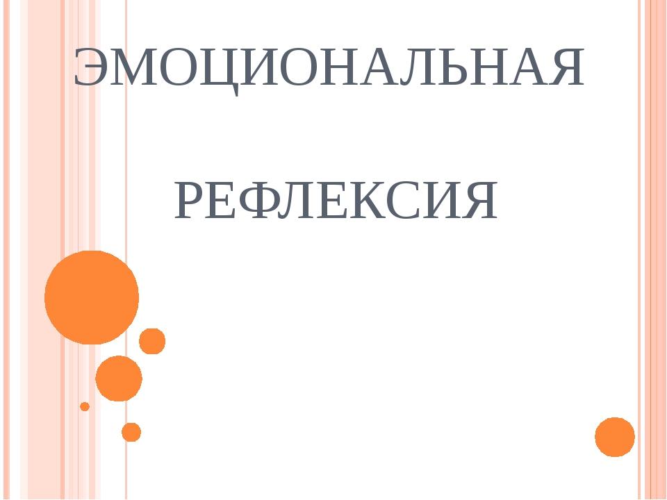 ЭМОЦИОНАЛЬНАЯ РЕФЛЕКСИЯ