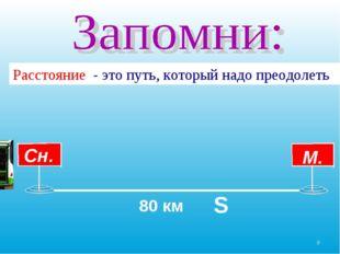 * 80 км Расстояние - это путь, который надо преодолеть S