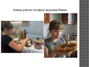 Алина учится готовить вкусные блины.