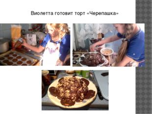 Виолетта готовит торт «Черепашка»