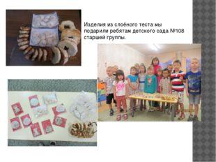 Изделия из слоёного теста мы подарили ребятам детского сада №108 старшей груп