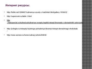 Интернет ресурсы: http://fishki.net/1298867-kulinarnye-sovety-v-kartinkah.htm