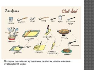 В старых российских кулинарных рецептах использовались старорусские меры.