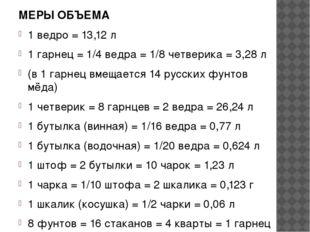 МЕРЫ ОБЪЕМА 1 ведро = 13,12 л 1 гарнец = 1/4 ведра = 1/8 четверика = 3,28 л (