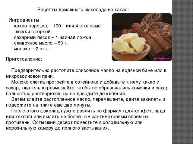 Рецепты домашнего шоколада из какао: Ингредиенты: какао-порошок – 100 г или 4...