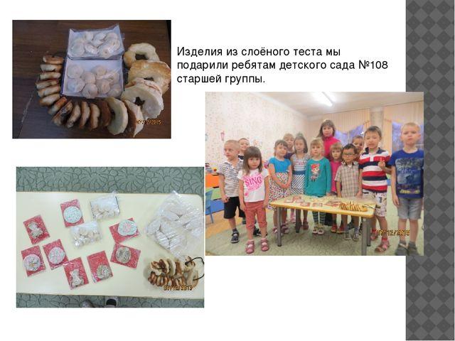 Изделия из слоёного теста мы подарили ребятам детского сада №108 старшей груп...