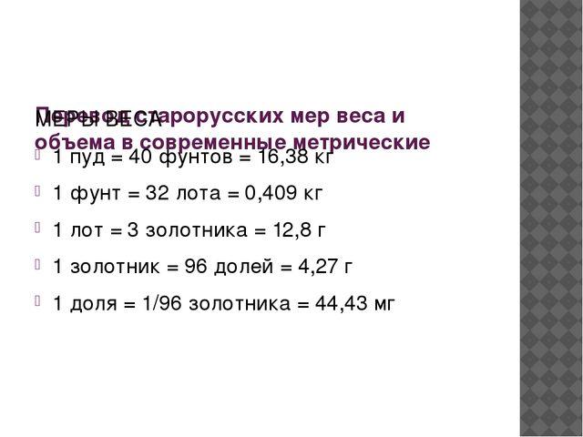 Перевод старорусских мер веса и объема в современные метрические МЕРЫ ВЕСА 1...