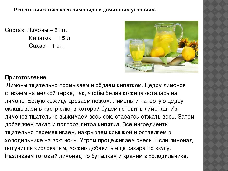 Рецепт классического лимонада в домашних условиях. Состав: Лимоны – 6 шт. Кип...
