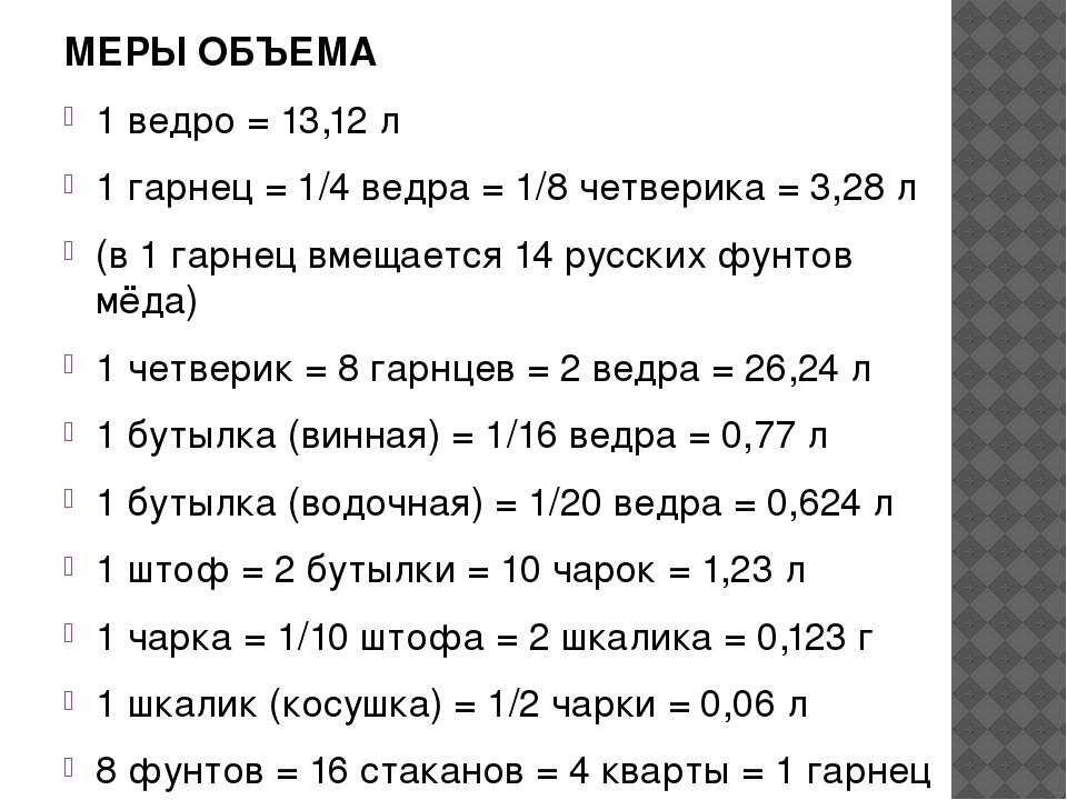МЕРЫ ОБЪЕМА 1 ведро = 13,12 л 1 гарнец = 1/4 ведра = 1/8 четверика = 3,28 л (...
