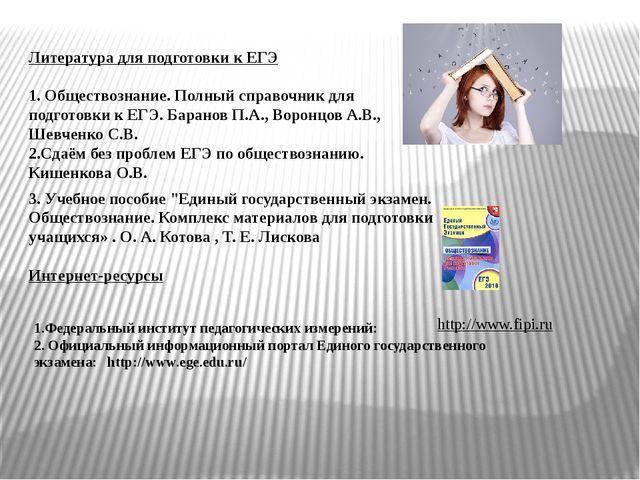 Литература для подготовки к ЕГЭ 1. Обществознание. Полный справочник для подг...