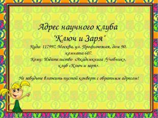 """Адрес научного клуба """"Ключ и Заря"""" Куда: 117997, Москва, ул. Профсоюзная, дом"""