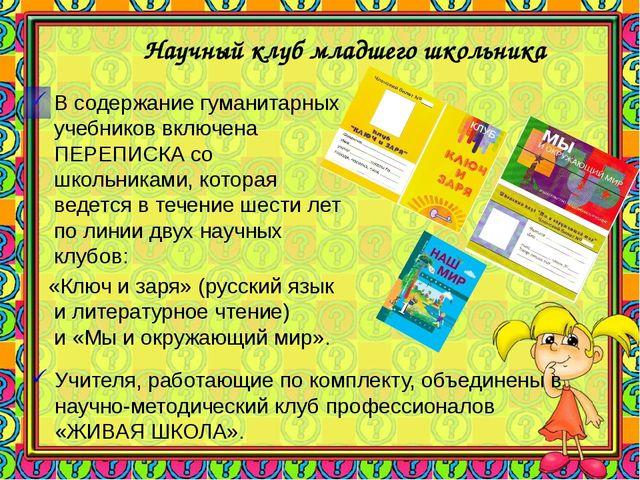 Научный клуб младшего школьника В содержание гуманитарных учебников включена...