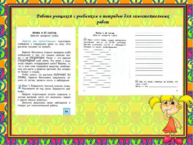 Работа учащихся с учебником и тетрадью для самостоятельных работ