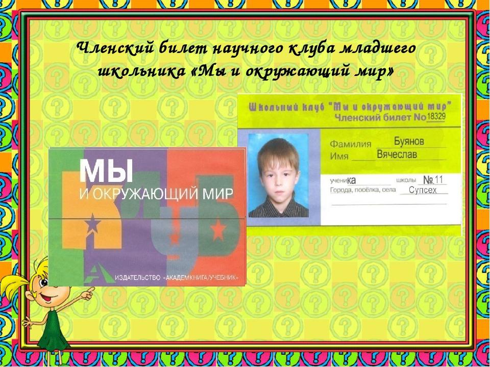 Членский билет научного клуба младшего школьника «Мы и окружающий мир»