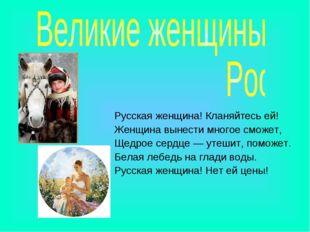 Русская женщина! Кланяйтесь ей! Женщина вынести многое сможет, Щедрое сердце