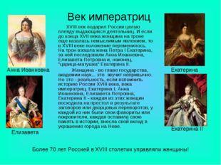 Век императриц XVIII век подарил России целую плеяду выдающихся деятельниц. И