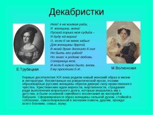Декабристки Первые десятилетия XIX века родили новый женский образ в жизни и