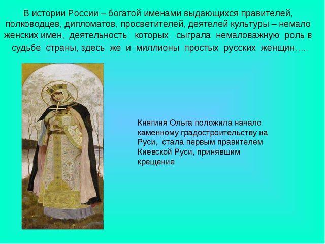 В истории России – богатой именами выдающихся правителей, полководцев, диплом...