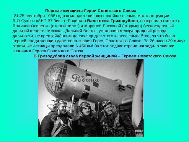 Первые женщины-Герои Советского Союза 24-25 сентября 1938 года командир экип...