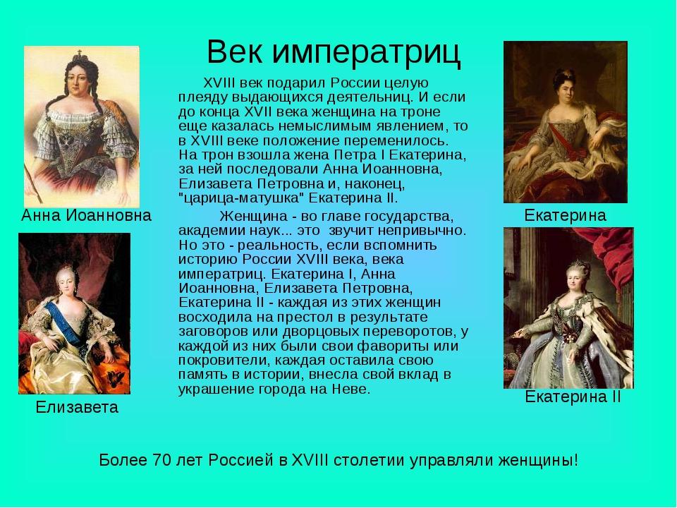 Век императриц XVIII век подарил России целую плеяду выдающихся деятельниц. И...