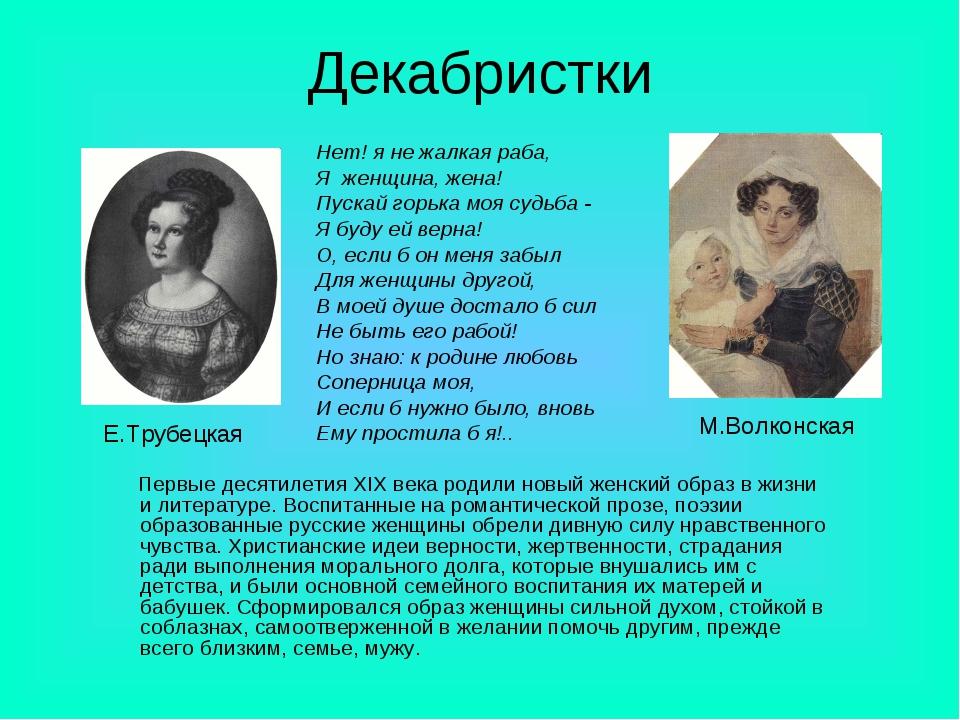 Декабристки Первые десятилетия XIX века родили новый женский образ в жизни и...