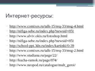 Интернет-ресурсы: http://www.comixes.ru/talk-15/req-33/msg-4.html http://nifi