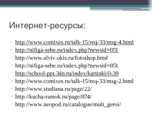 Интернет-ресурсы: http://www.comixes.ru/talk-15/req-33/msg-4.html http://nifi...