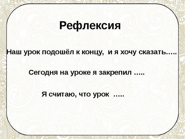 Домашняя работа. упр. 62 стр. 58 (т.)