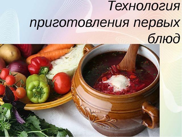 Технология приготовления первых блюд