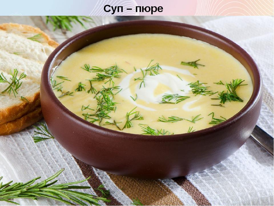 Суп – пюре