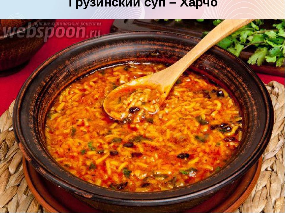 Грузинский суп – Харчо