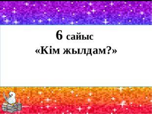 6 сайыс «Кім жылдам?»