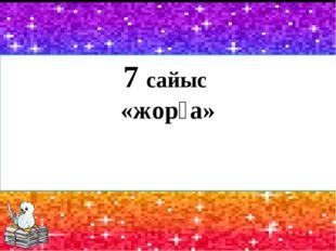 7 сайыс «жорға»