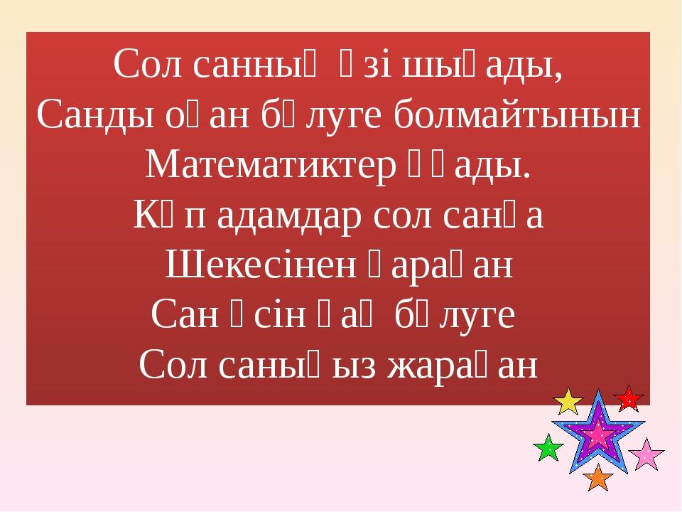 Жалғыз қала, Мемлекет әрі, Астана әрі, Бір өзі бәрі.