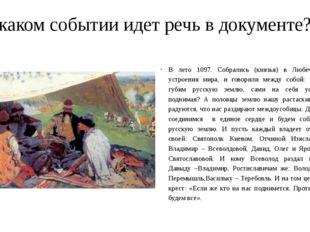О каком событии идет речь в документе? В лето 1097. Собрались (князья) в Любе