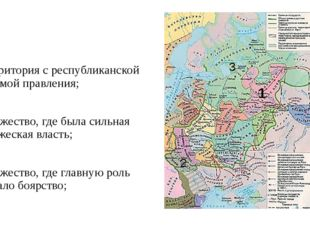 Территория с республиканской формой правления; Княжество, где была сильная к
