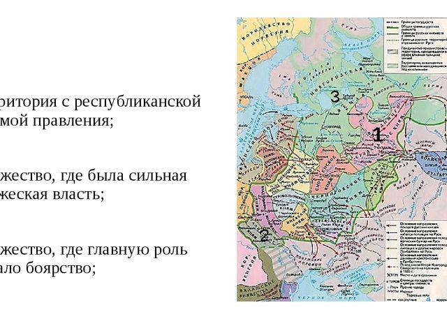 Территория с республиканской формой правления; Княжество, где была сильная к...